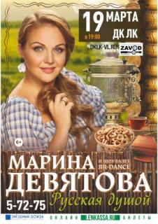 Марина Девятова и шоу-балет ЯR-Dance