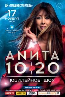 """Анита Цой """"Шоу """"10/20"""""""