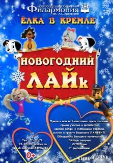 """""""Новогодняя ёлка в Кремле"""" 0-5 лет"""