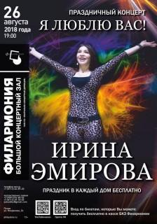 Концерт Ирины Эмировой
