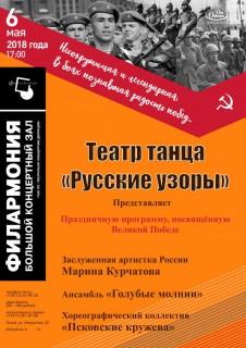 """Праздничный концерт Театра танца """"Русские узоры"""""""