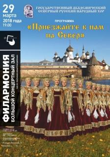 ГОСУДАРСТВЕННЫЙ АКАДЕМИЧЕСКИЙ СЕВЕРНЫЙ РУССКИЙ НАРОДНЫЙ ХОР с программой «ПРИЕЗЖАЙТЕ К НАМ НА СЕВЕР!»