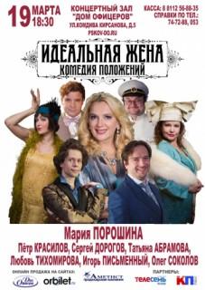 """Спектакль """"Идеальная жена"""". Легкая комедия с Марией Порошиной в главной роли."""