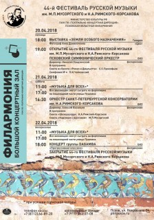 Концерт Оркестра Санкт-Петербургской консерватори им. Н.А.Римского-Корсакова.