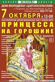 """Детский спектакль """"Принцесса на горошине"""""""