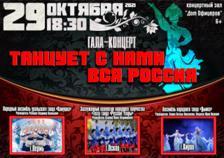 """Гала-концерт """"Танцует с нами вся Россия"""""""