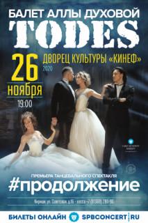 Балет Аллы Духовой TODES с новой программой #ПРОДОЛЖЕНИЕ