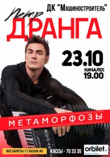 """Пётр Дранга """"Метаморфозы"""""""