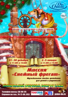 """Музыкальная сказка """"Миссия """"Снежный фрегат"""""""" и интерактивное представление у Новогодней елки."""