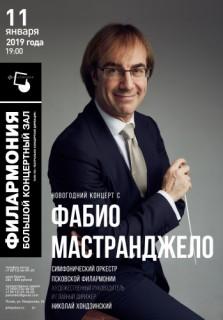 НОВОГОДНИЙ КОНЦЕРТ С ФАБИО МАСТРАНДЖЕЛО