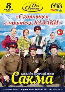 Ансамбль казачьей песни «САКМА»