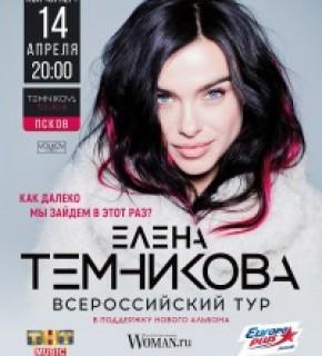 ЕЛЕНА ТЕМНИКОВА 14 АПРЕЛЯ 20.00