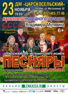 Юбилейный концерт ансамбля «Песняры»