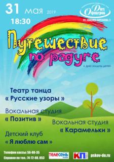 """""""Путешествие по радуге"""". На сцене дети и сказочные герои."""