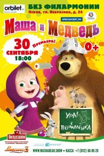 """Музыкально-приключенческий спектакль """"Маша и Медведь"""""""