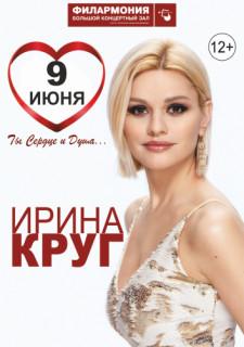 Ирина Круг