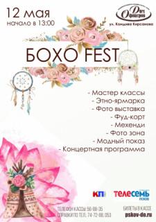 БОХО fest