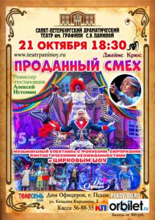 """Спектакль """"Проданный смех"""""""
