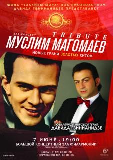 """Давид ГВИНИАНИДЗЕ. Гала-концерт TRIBUTE """"МУСЛИМ МАГОМАЕВ. НОВЫЕ ГРАНИ ЗОЛОТЫХ ХИТОВ"""""""