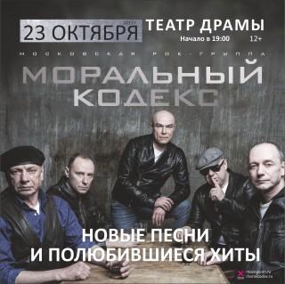 """Группа """"Моральный кодекс"""""""