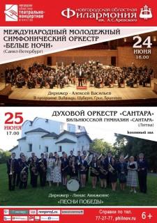 Симфонический оркестр Санкт-Петербургской консерватории