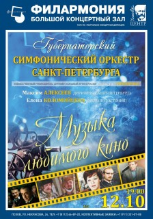 Губернаторский симфонический оркестр Санкт-Петербурга