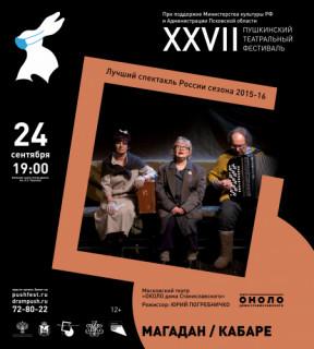 Магадан/Кабаре (Московский театр «ОКОЛО Дома Станиславского»)