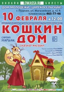 Сказка-мюзикл «Кошкин дом»