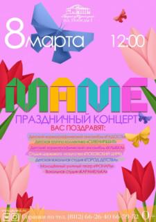 """Праздничный концерт """"МАМЕ!"""""""