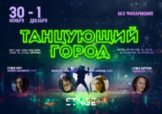 """Фестиваль современного танца """"Танцующий город"""""""