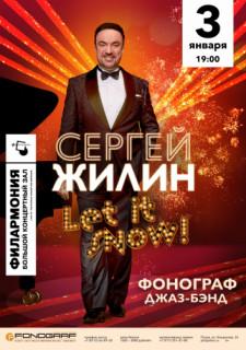 «Фонограф-Джаз-Бэнд» под руководством Сергея Жилина